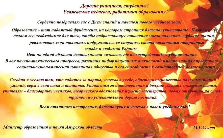 День знаний поздравление министерство образования 66