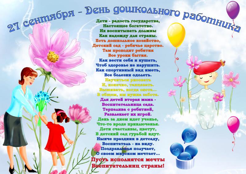 Поздравления и открытки с днем дошкольного